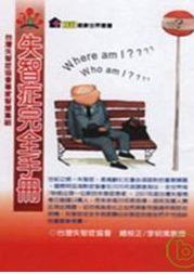 失智症完全手冊:台灣失智症協會專家智慧集結