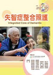 失智症整合照護專書出版