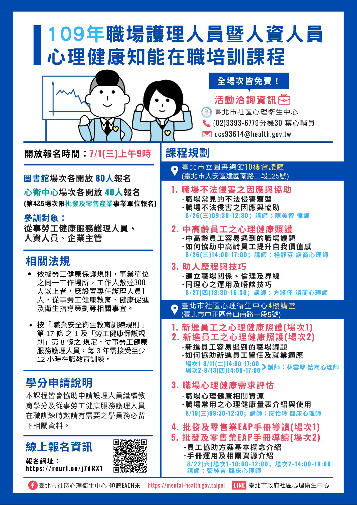 8月教育訓練簡章