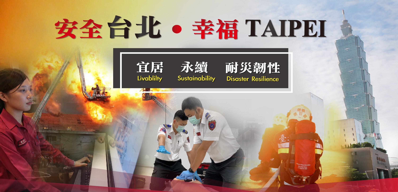 安全台北 幸福TAIPEI
