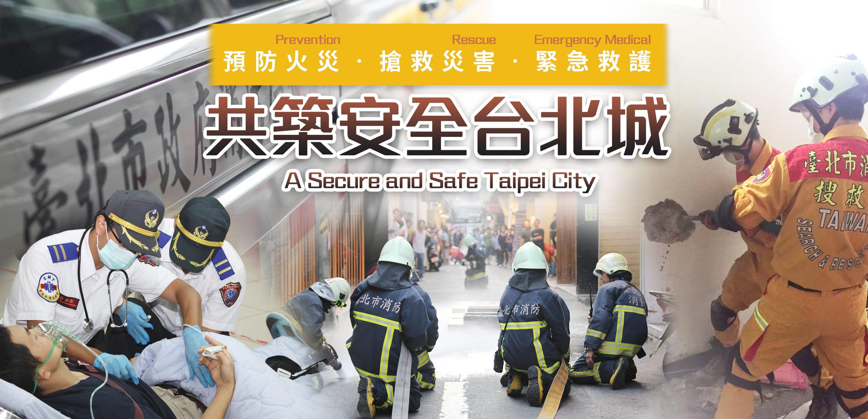 共築安全台北城