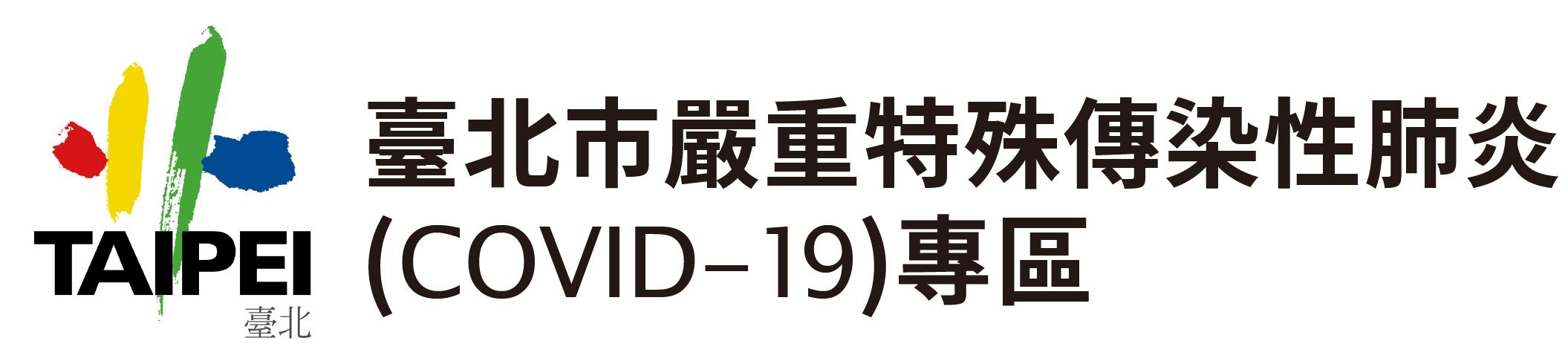 臺北市政府嚴重特殊傳染性肺炎專區(另開新視窗)