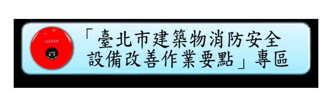 臺北市建築物消防安全設備改善作業要點專區