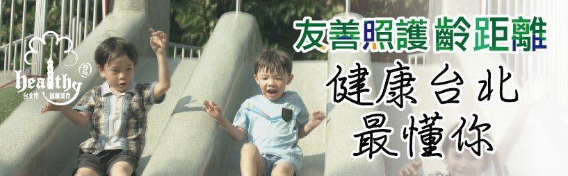 友善照護齡距離健康台北最懂你