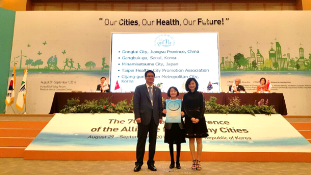 臺北市在2016年8月以臺北市名義加入西太平洋健康城市聯盟(AFHC)