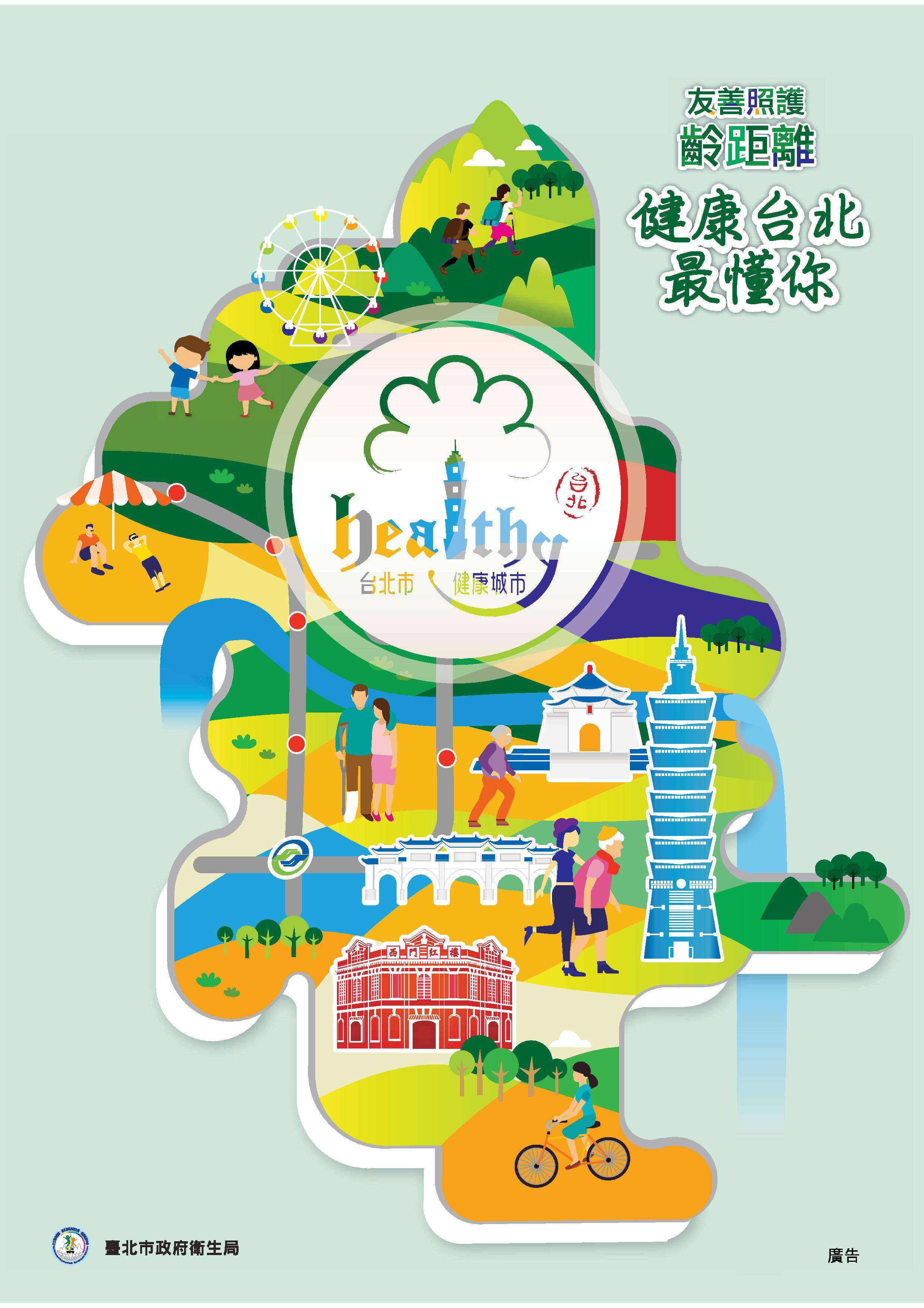 健康城市海報
