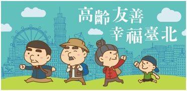 高齡友善幸福臺北