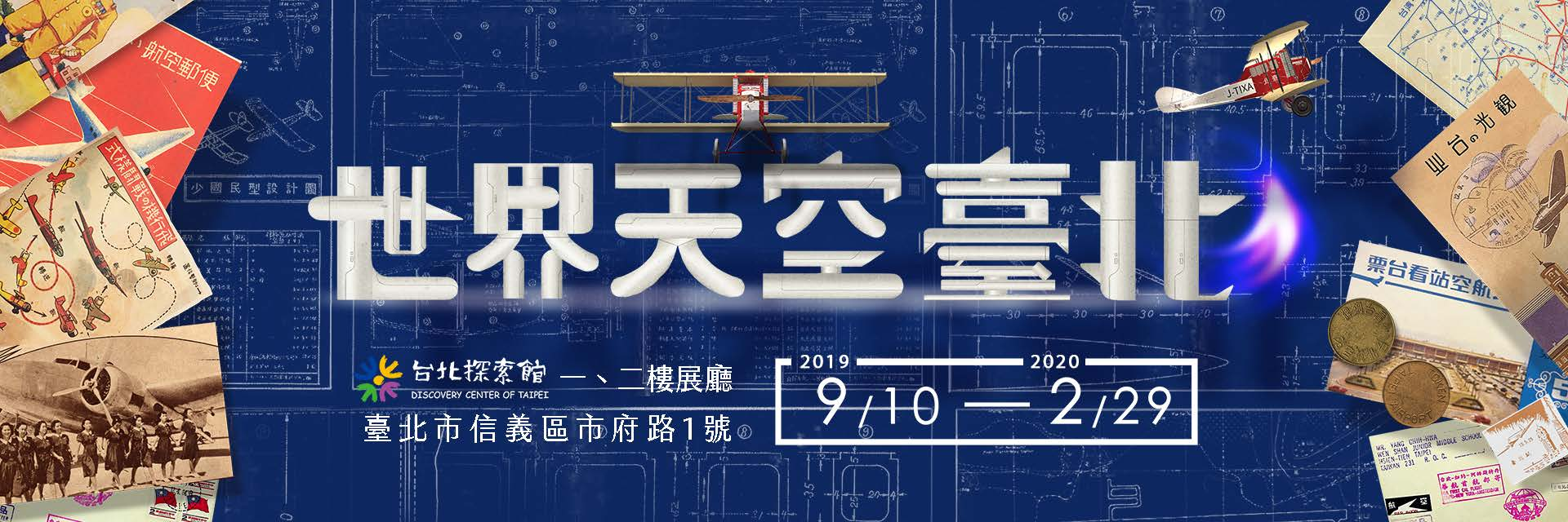 二樓特展廳現正展出-臺北航空展
