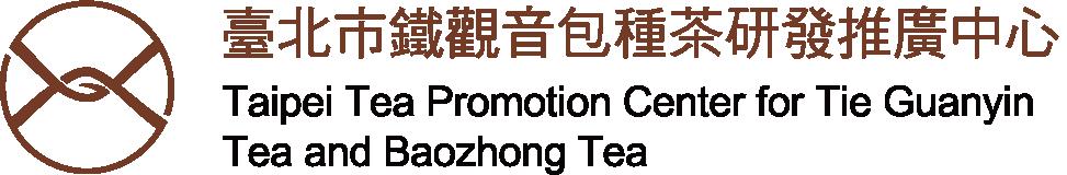 臺北市鐵觀音包種茶研發推廣中心logo