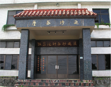 張迺妙茶師紀念館