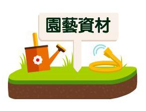 綠屋頂的園藝資材