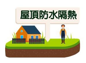 綠屋頂的屋頂防水隔熱