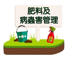 綠屋頂的肥料及病蟲害管理