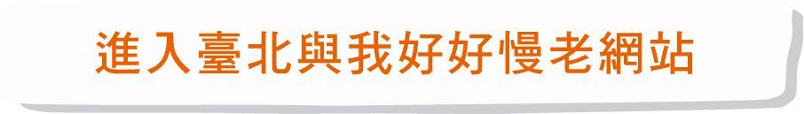 進入臺北與我好好慢老網站