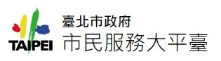 臺北市政府產業發展局-市民服務大平臺
