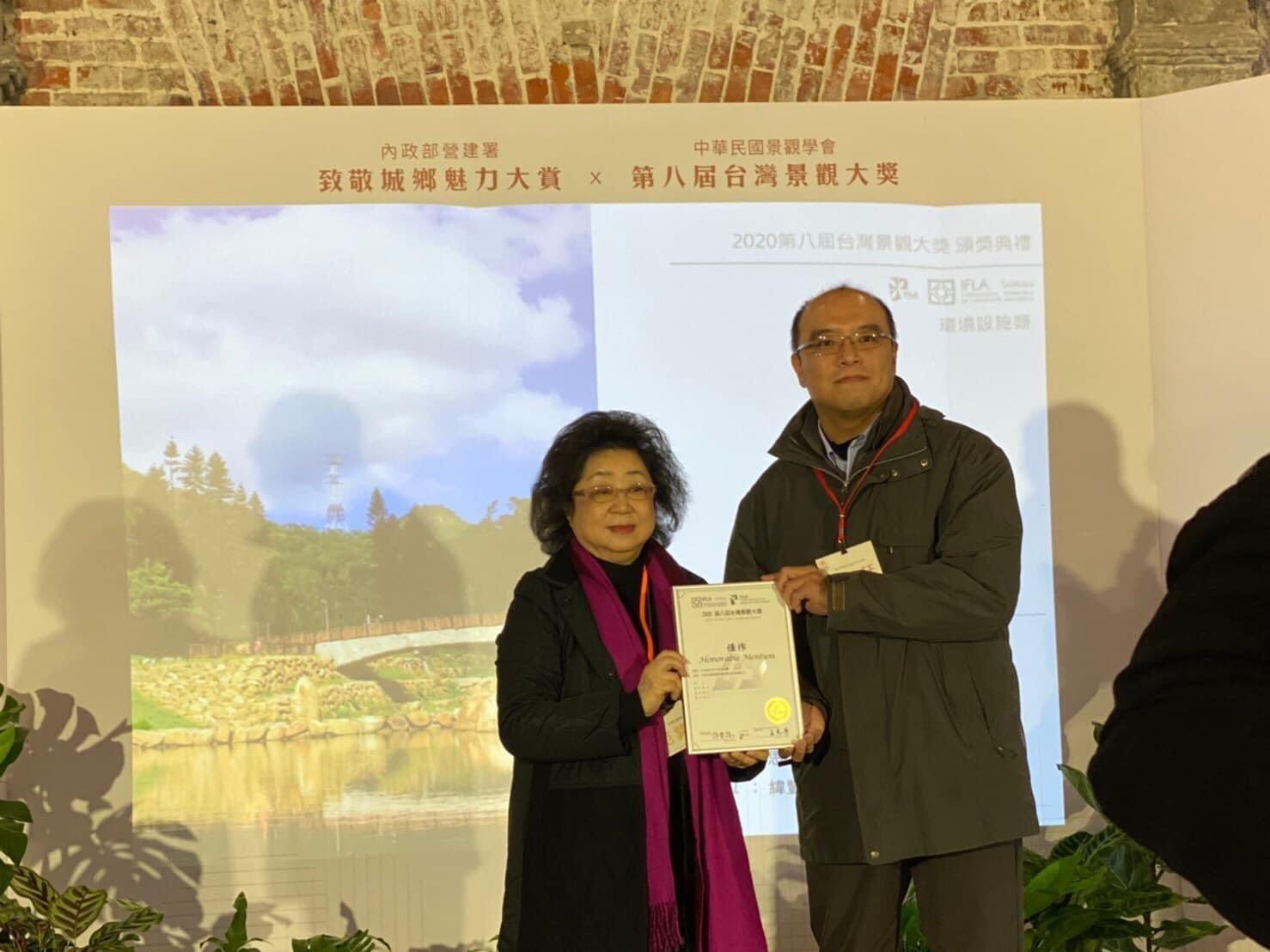 金瑞治水園區獲「2020 第八屆台灣景觀大獎」-「環境設施類別-佳作獎」