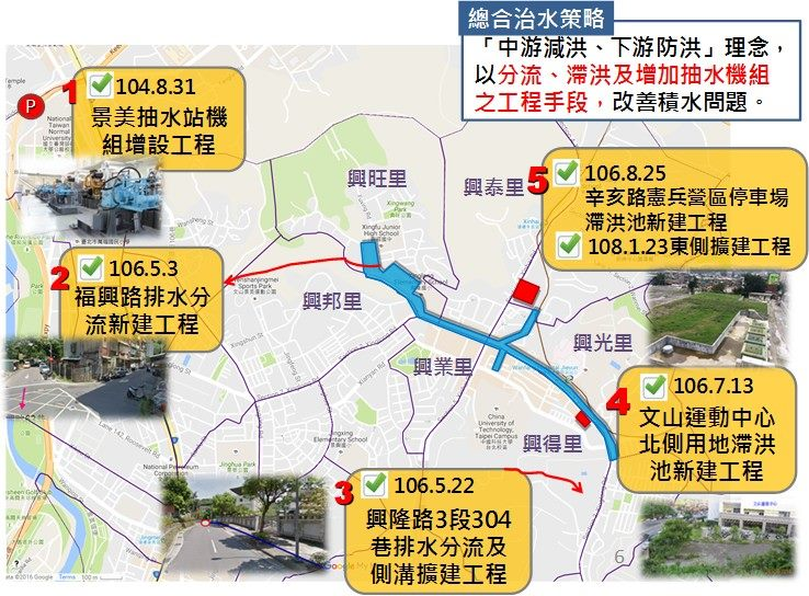 文山區5項排水改善工程位置圖