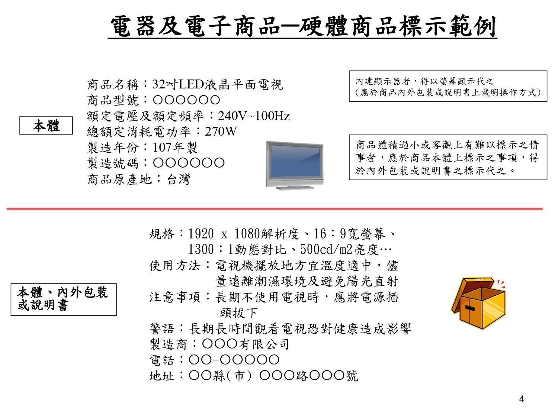 電器及電子商品正確標示範例-硬體商品