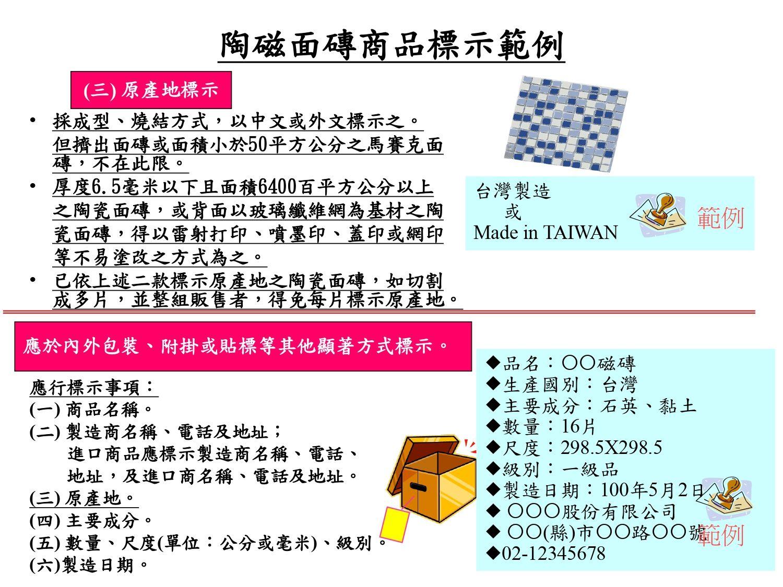 陶瓷面磚商品正確標示範例