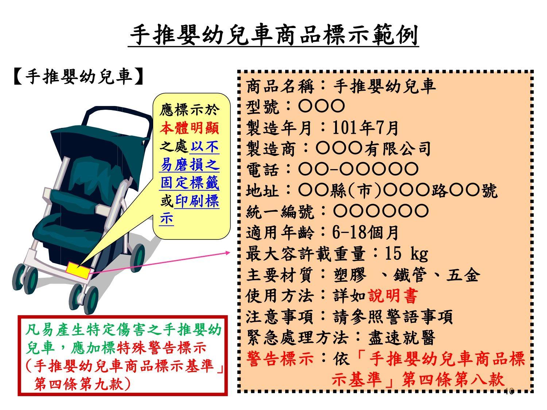手推嬰幼兒車商品正確標示範例