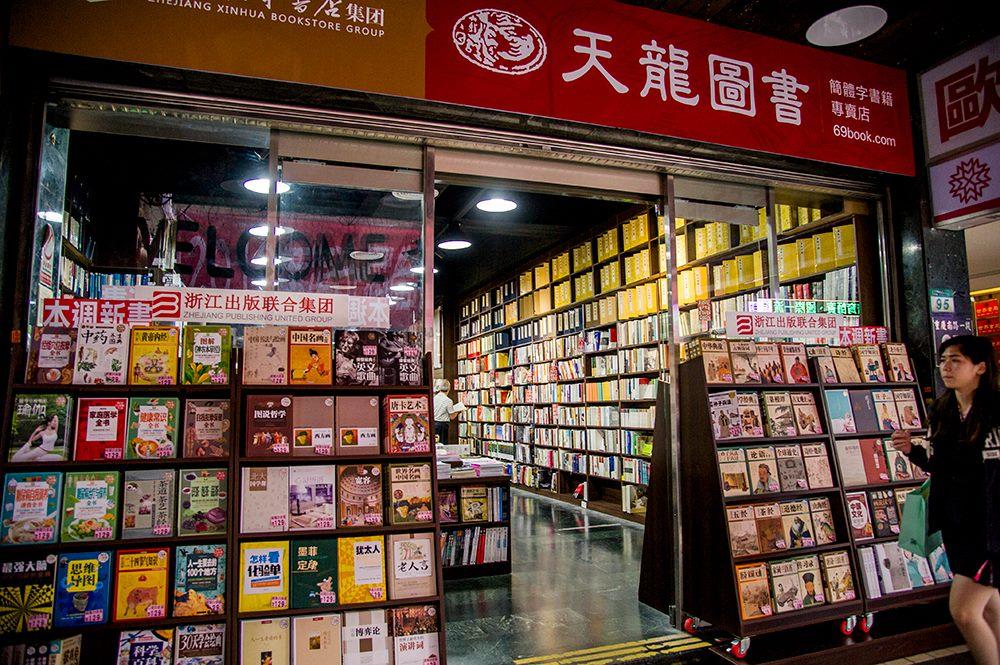 重慶南路書店商圈圖片3