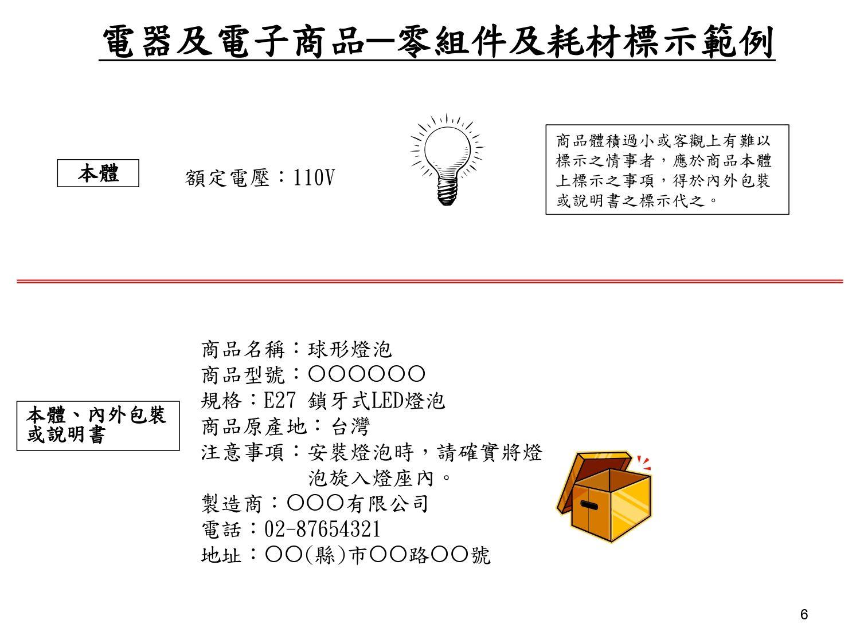 電器及電子商品正確標示範例-零組件及耗材