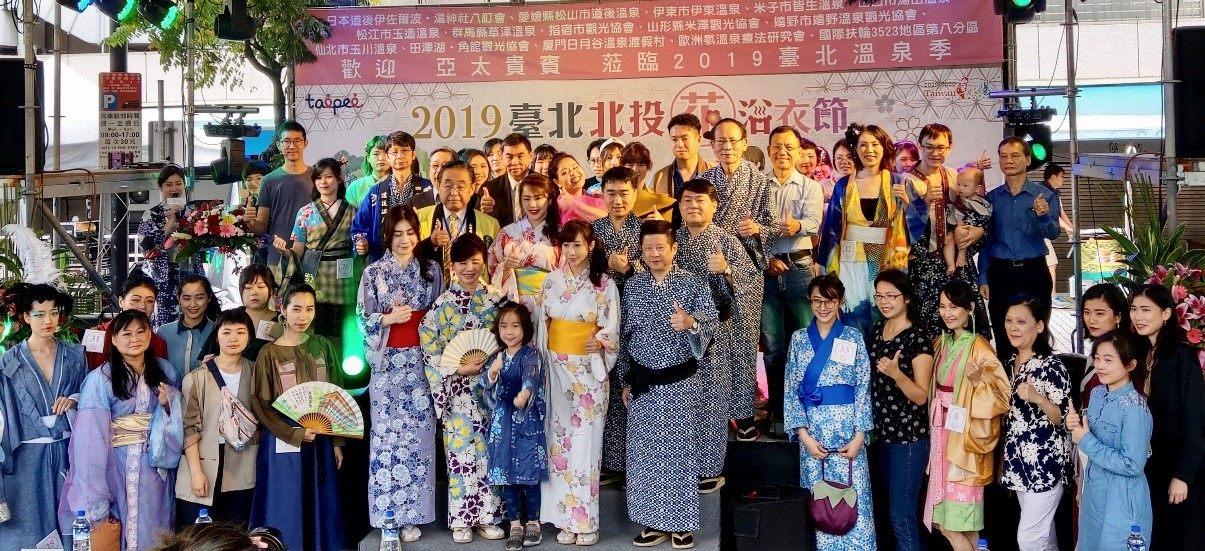 2019臺北北投花浴衣節