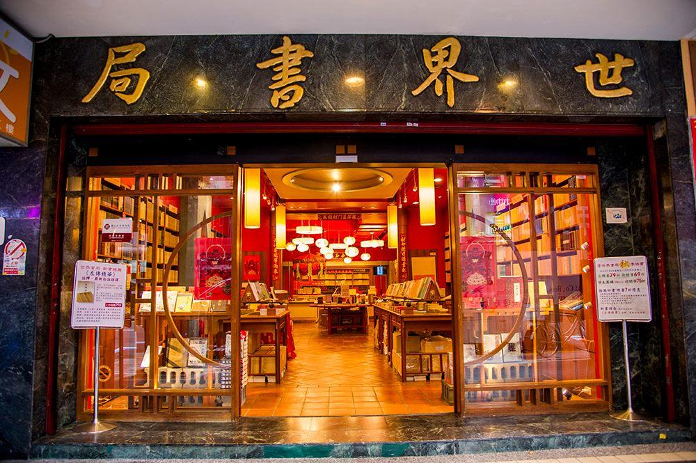 重慶南路書店商圈圖片4