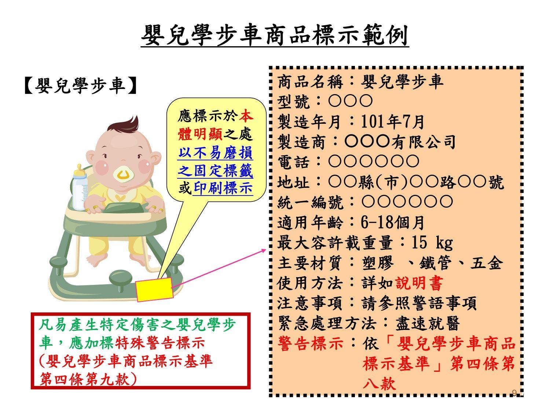 嬰兒學步車商品正確標示範例