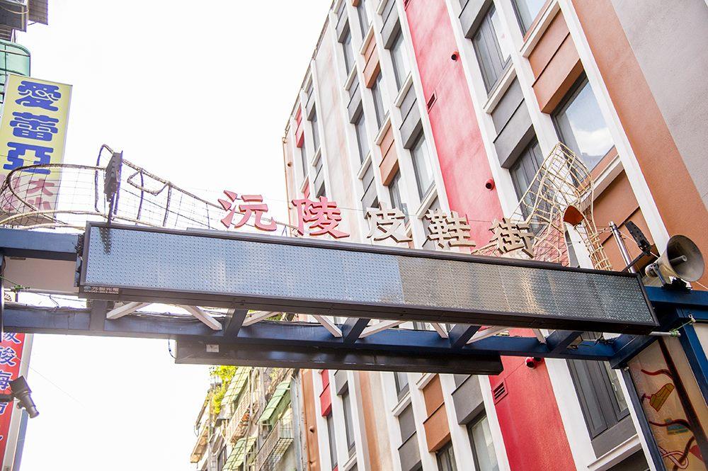 沅陵街商圈圖片3