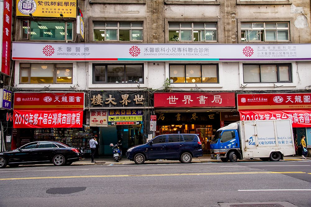 重慶南路書店商圈圖片6