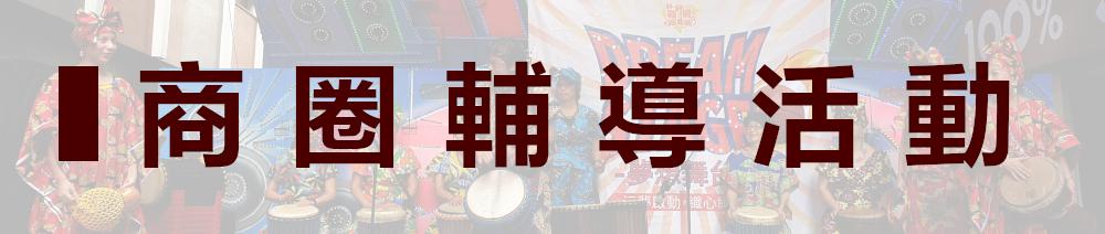 商圈輔導活動banner