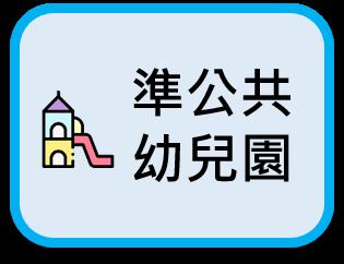 準公共幼兒園專區
