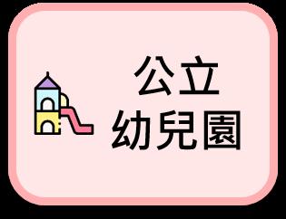 公立幼兒園