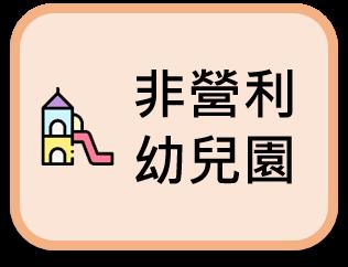 非營利幼兒園
