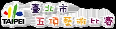 臺北市五項藝術比賽