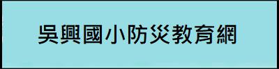 吳興國小防災教育網
