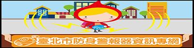 臺北市防身警報器