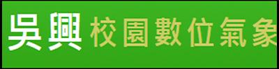 吳興校園數位氣象