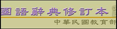 國語辭典修訂本