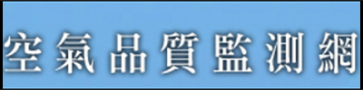 空氣品質監測網