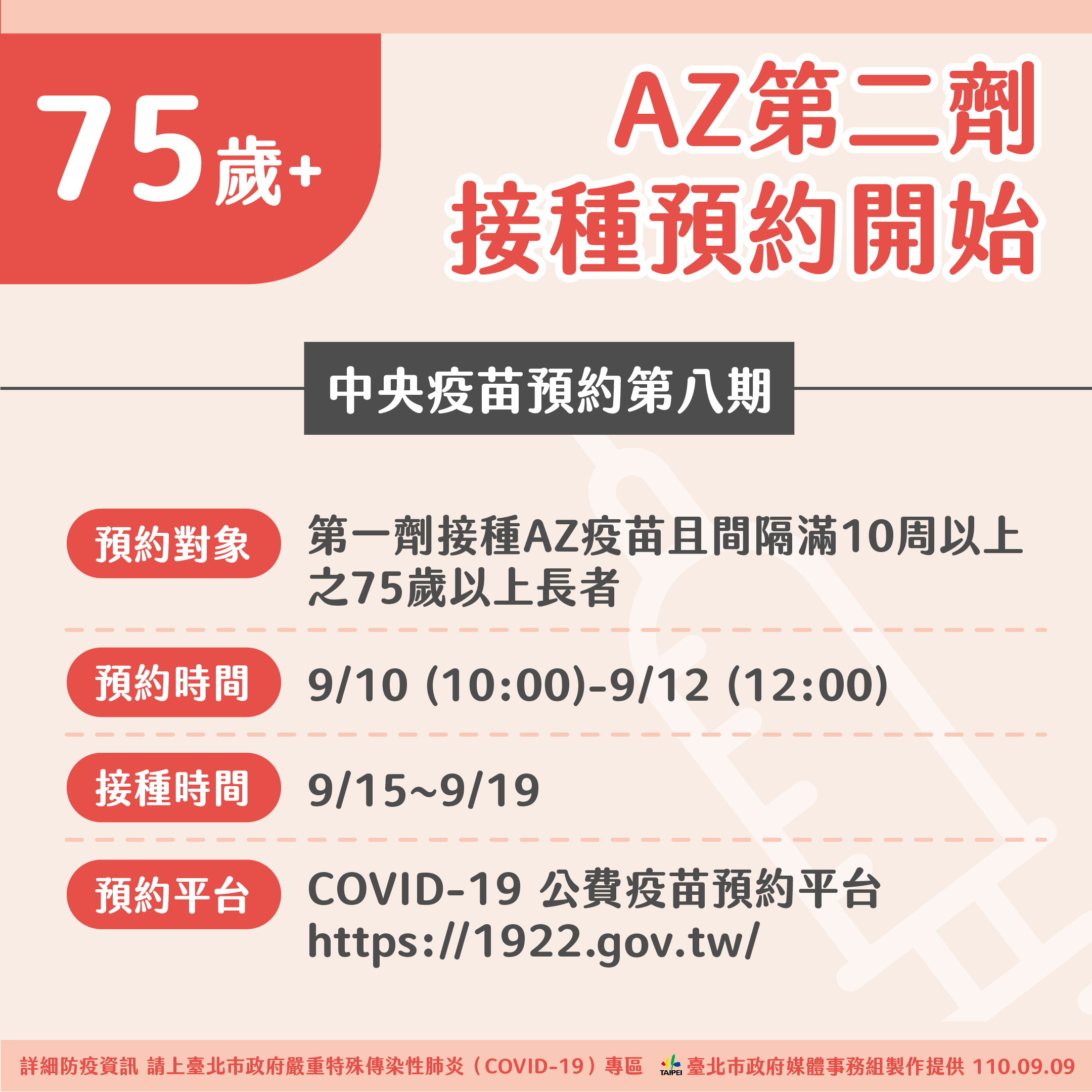 75歲+ AZ第二劑接種預約開始 中央疫苗預約第8期