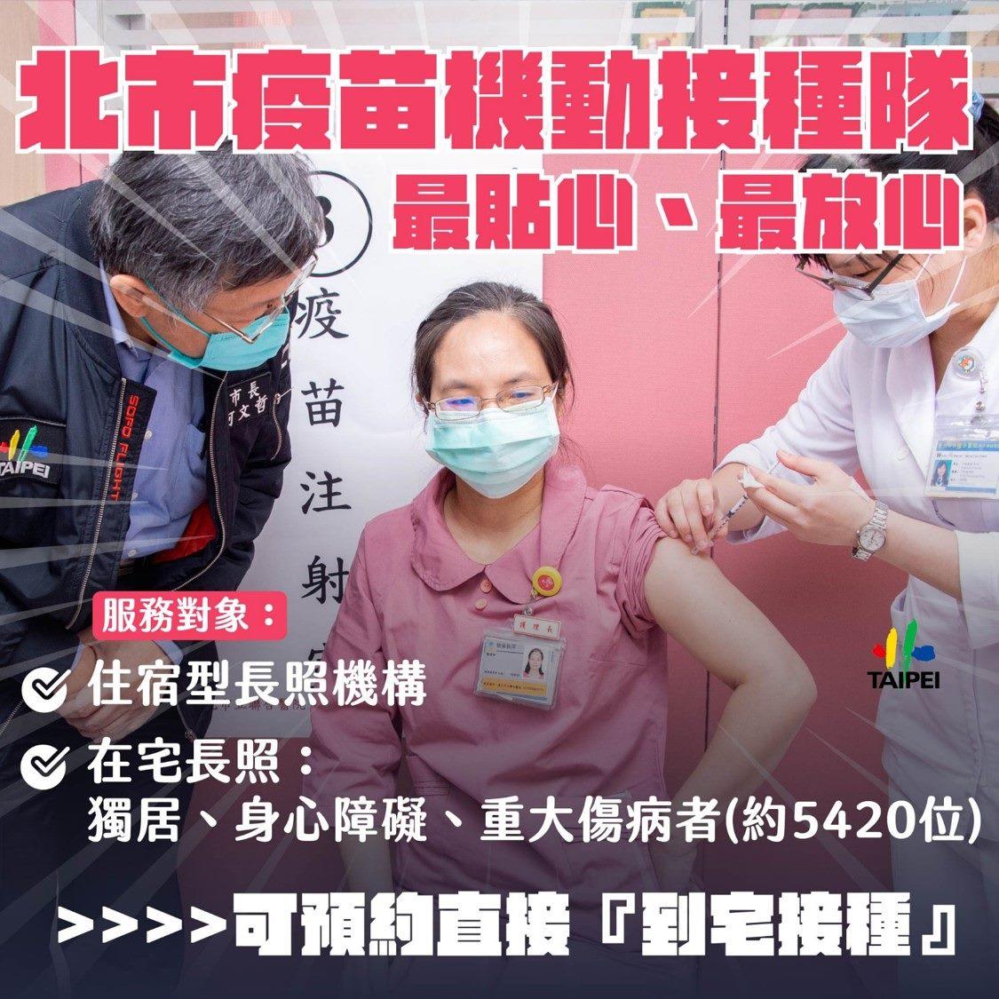 北市疫苗機動接種隊