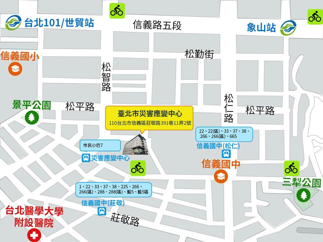 臺北市災害應變中心位置地圖