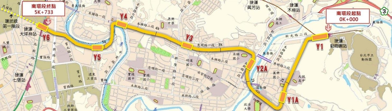 環狀線南環段路線說明
