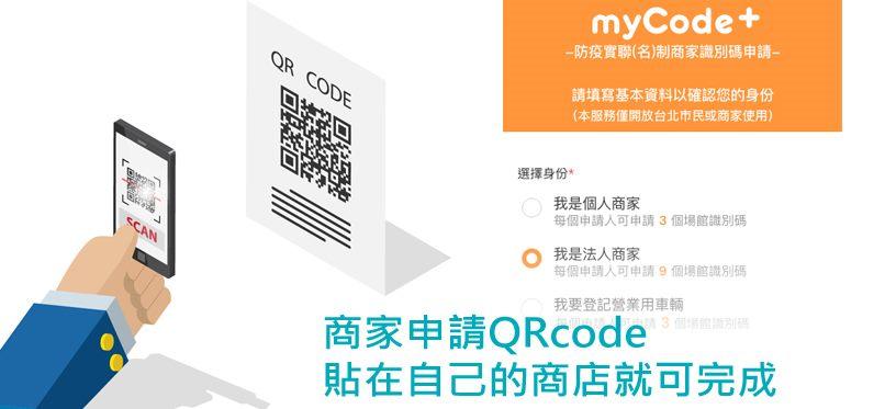 商家申請QRcode貼在自己的商店就可完成