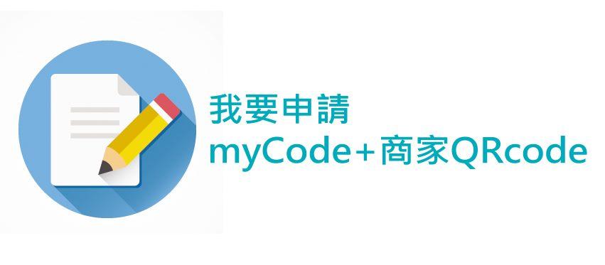 我要申請myCode+商家QRcode按鈕